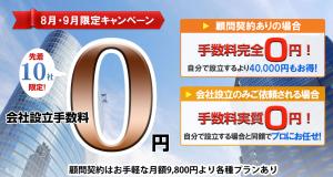 福岡法人設立キャンペーン