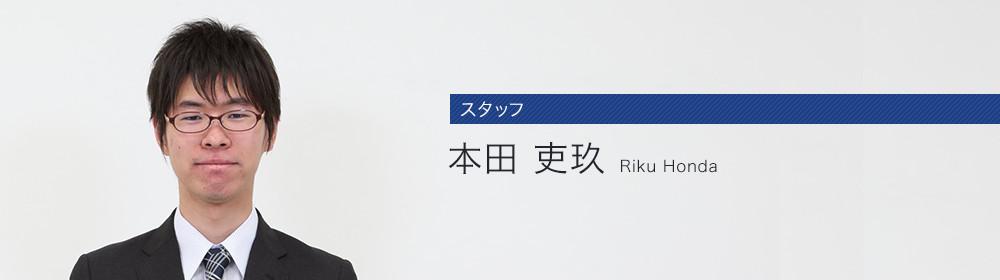 本田 吏玖 Riku Honda スタッフ