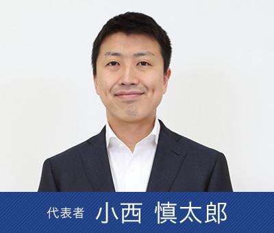 小西 慎太郎 Shinrtaro Konishi 代表者