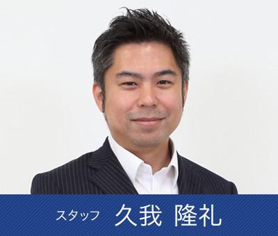 久我 隆礼 Takamichi Kuga スタッフ