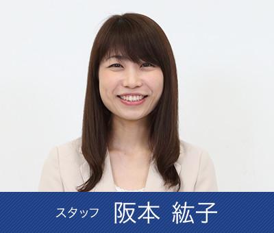 阪本 紘子 Hiroko Sakamoto スタッフ