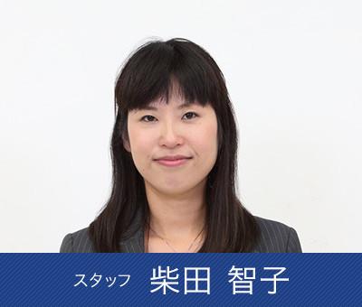 柴田 智子 Tomoko Shibata スタッフ