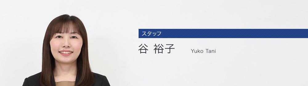 谷 裕子 Yuko Tani スタッフ