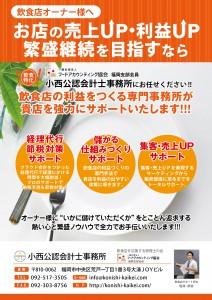 FAサポートチラシ(小西公認会計士事務所)-01