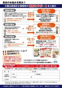 FAサポートチラシ(小西公認会計士事務所)-02