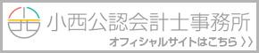小西公認会計士事務所ロゴ